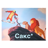 САКС LION KING ASSORTED